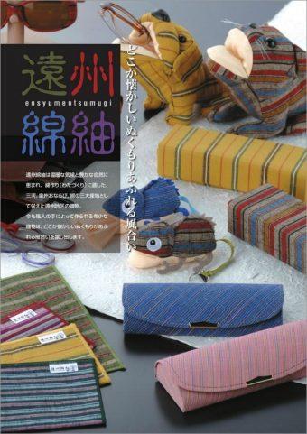 遠州綿紬カタログ